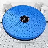 家用扭腰盤扭腰機室內精品運動扭扭機成人健身YYP   蜜拉貝爾