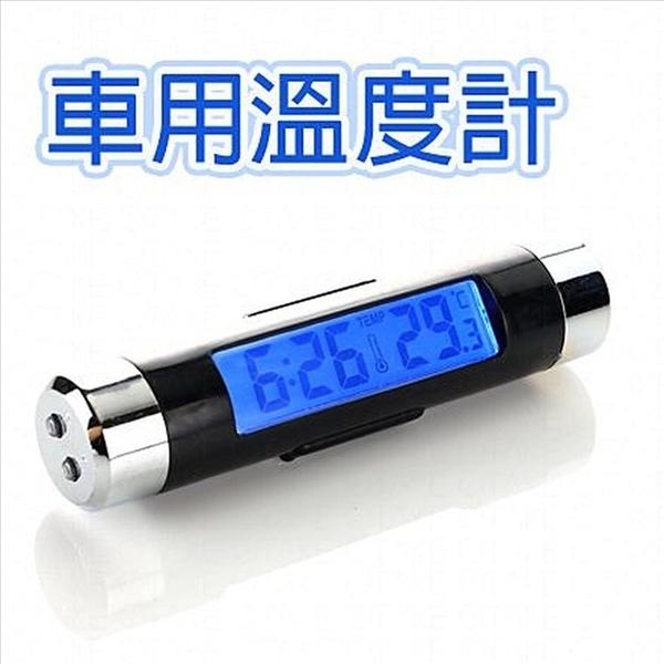 BD0007車用冷氣口溫度計電子鐘汽車溫度鐘汽車溫度計