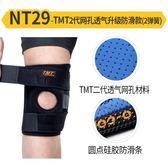 護膝運動男跑步半月板損傷膝蓋戶外登山籃球裝備保暖女護具 七夕情人節