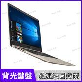 華碩 ASUS Vivobook S510UN 金 512G SSD純固態碟特仕版【升8G/i5 8250U/15.6吋/MX150/筆電/Win10/Buy3c奇展】S510U