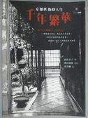 【書寶二手書T6/翻譯小說_KDV】千年繁華_壽岳章子,澤田重隆