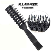 Qmishop 髮廊專業耐高溫防靜電卷髮美髮九排排梳子【H340】