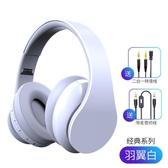 Audience耳機頭戴式藍芽無線重低音運動跑步手機音樂插卡電腦耳麥