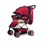嬰兒推車可坐可躺折疊輕便夏季雙向1-3歲新生兒童寶寶小孩手推車YYS 俏腳丫