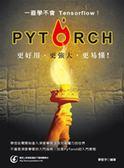 一直學不會Tensorflow?PyTorch 更好用更強大更易懂!