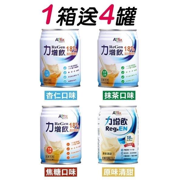 【南紡購物中心】【Affix艾益生】力增飲18%蛋白質管理 237ml*24/箱