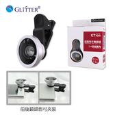 【妃凡】Glitter 宇堂 GT-7001 超廣角手機特效鏡頭 鋁合金外殼 手機鏡頭 廣角鏡 鏡頭夾子 (G)