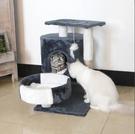 貓跳台 貓窩貓樹實木一體貓爬架小型貓抓板柱架貓玩具TW【快速出貨八折搶購】