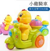 兒童玩具 小雞騎摩托車 聲光音樂故事書遊戲機 寶貝童衣