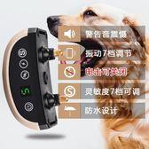 防止狗叫止吠器自動防狗吠電擊項圈大小型犬訓狗器狗叫防叫器泰迪igo