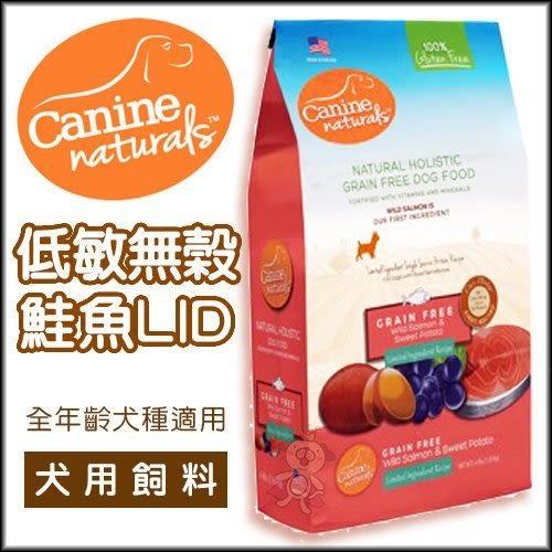 *KING WANG*美國Canine naturals科納丘天然寵物食品》狗糧 低敏無穀鮭LID 4磅(全年齡犬種適用)