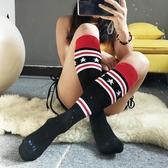 馬拉松運動襪高筒足球襪啦啦隊中筒襪【奇趣小屋】