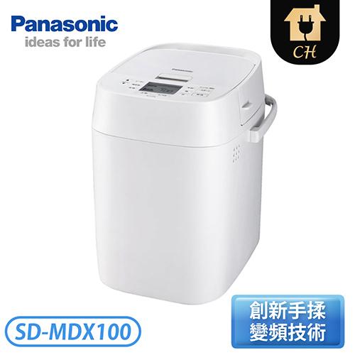 [Panasonic 國際牌]全自動製麵包機 SD-MDX100
