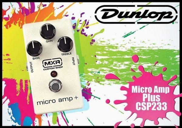 【小麥老師 樂器館】Dunlop MXR CSP-233 CSP233 Micro Amp Plus 模擬音箱 效果器
