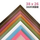 300片拼圖框 台灣製原木條 26cm ...