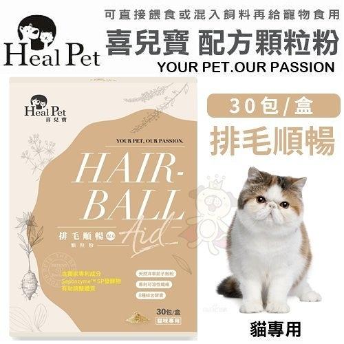 『寵喵樂旗艦店』Heal Pet喜兒寶 排毛順暢-配方顆粒粉30包‧腸胃功能不好適用‧貓專用