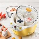 多功能酸奶機4個陶瓷分杯家用自制酸奶神器定時酸奶發酵機 快速出貨