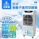 大家源勁涼負離子遙控空調扇TCY-8906/TCY-8905(水冷扇)採用高效蒸發冷卻濕簾