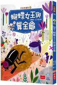 好品格童話(6):蝴蝶女王與糞金龜