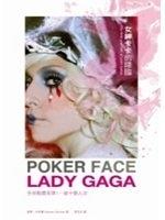 二手書博民逛書店《女神卡卡的降臨Poker Face:The Rise and