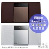 日本代購 空運 2019新款 Panasonic 國際牌 SC-HC410 組合音響 床頭音響 CD 藍芽