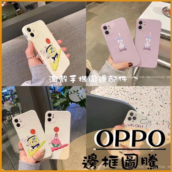 卡通圖騰 OPPO A53 A72 A5 A9 2020 R17 R15 液態卡通殼 全包邊 海綿寶寶手機殼 塗鴉保護