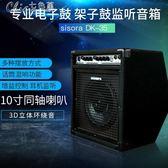 220V電子鼓音箱架子鼓爵士鼓鍵盤便攜專用音響專業伴奏「Chic七色堇」igo