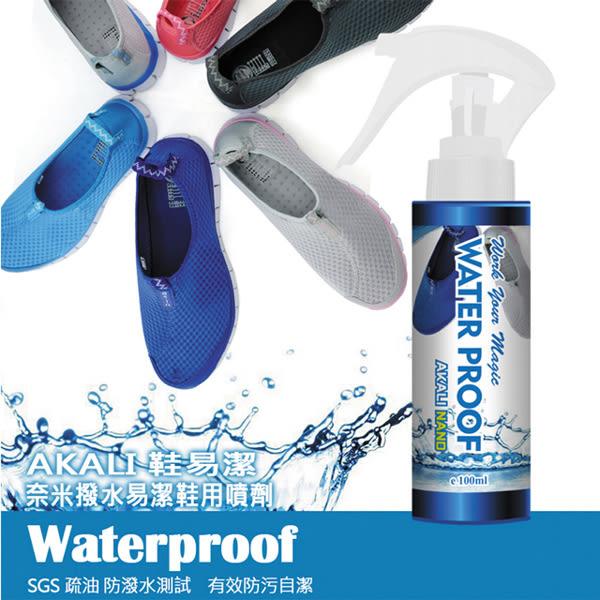 【AKALI】鞋易潔 奈米技術防潑水鞋用噴劑 防水防污100ml