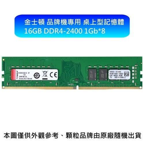【新風尚潮流】金士頓 品牌套裝電腦 專用 記憶體 16g 16gB DDR4-2400 KCP424ND8/16