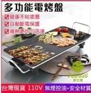 【現貨直送】110V電烤盤 鐵板燒 韓式...