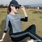 運動套裝女 春秋冬季休閒運動服兩件套裝女士衛衣年新款韓版寬鬆加絨加厚 星河光年