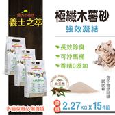 【8折優惠】義士之萃  極纖強效凝結木薯砂 2.27kg 15件組