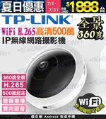 監視器 500萬 全景360度 無死角 IP網路攝影機 WIFI遠端 夜視無紅光 位移偵測 台灣安防