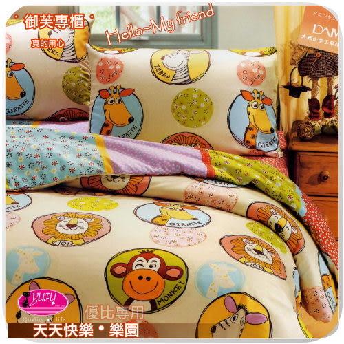 『快樂˙樂園』【兩用被+床包】5*6.2尺/雙人/ 御芙專櫃/防瞞抗菌/精梳棉四件套寢具