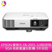 分期0利率 EPSON 愛普生 EB-2055 5,000流明 XGA 商務會議投影機-公司貨 原廠3年保固