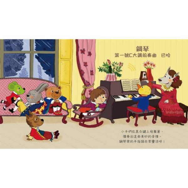 禾流文創 我的小小音樂世界-我的第一堂古典音樂課|有聲書