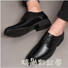 男士皮鞋男真皮正裝英倫韓版商務休閒鞋加絨透氣內增高黑色男鞋子「時尚彩紅屋」