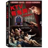 KTV有鬼啊 DVD PREMIKA (購潮8)