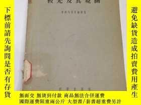 二手書博民逛書店極光及其觀測(罕見H)Y173412 中央氣象局編譯室 科學出版