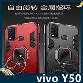 vivo Y50 軍事鎧甲保護套 軟殼 黑豹戰甲 車載磁吸 指環扣 支架 矽膠套 手機套 手機殼