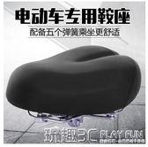 自行車坐墊 電動車坐墊 電瓶車鞍座電動自行車座墊座子加大加厚座椅鐵殼通用 玩趣3C