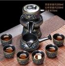 茶具 石磨泡茶壺自動茶具家用客廳功夫茶杯套裝辦公室陶瓷沖茶器【快速出貨八折下殺】