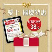 【國慶特惠】訂《今周刊》電子雜誌26期 每期只要38元