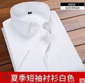 短袖襯衫夏季白襯衫男士長袖韓版修身純色休閒半短袖襯衣商務職業工裝 嬡孕哺