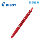 PILOT 百樂 Cacroball BAB-15F-R 紅色 0.7 輕油舒寫筆 1支