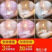 蒙古包蚊帳1.8m床1.5雙人家用加密加厚三開門1.2米床單人新款QM『櫻花小屋』