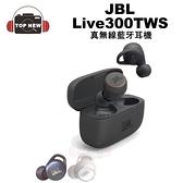 JBL 真無線藍牙耳機 Live 300TWS 真無線 藍牙 智能 耳機 入耳式 公司貨