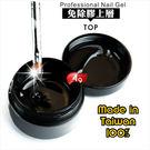 【100%w台灣製造】tHMUP A04可卸式光撩免除膠上層凝膠(TOP)-4g [51944]