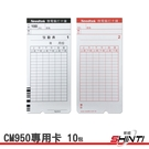 【10包】Needtek 優利達 條碼考勤卡 CM-950USB 專用