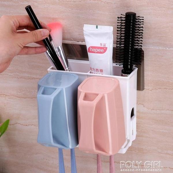 衛生間情侶牙刷架浴室壁掛式牙刷杯子收納架牙膏漱口杯置物架吸壁 夏季狂歡